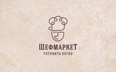 "CHEFMARKET - The first grocery store that is dedicated to the consistent theme ""cook yourself"" and not sorted by product, but rather by #shopping #cooking #market #icon #celebration #fresh #convenience #person #chefmarket #food #supermarket #healthy #symbol #chef #quality #russia #organic #welcoming"