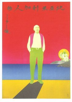 Tadanori Yokoo posters - 50 Watts #tadanori #print #yokoo #poster