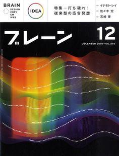 tumblr_mxragzSQCm1qbfiiuo8_1280.jpg (787×1036) #publication #japan #brain magazine