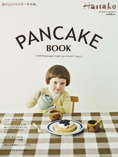 Hanako特別編集PANCAKE BOOK | マガジンハウス 編 | マガジンハウスの本 #pancake #book #cover