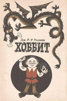 4780928114_ed7e8c666a_b.jpg (612×914) #russian #soviet #illustration #vintage #hobbit