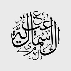 Digital Thuluth Calligraphy