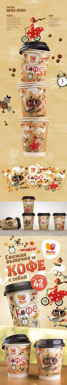 Coffee cup | Glass for coffee #packaging design #print #coffee