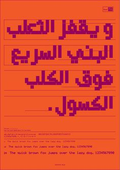 Graphic design on Behance #fonts #bilingual #arabic #typography