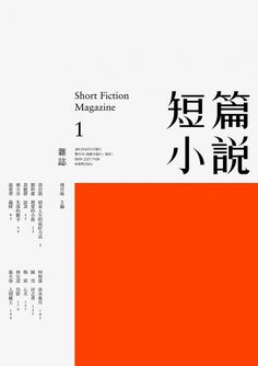 short fiction - wangzhihong.com #design