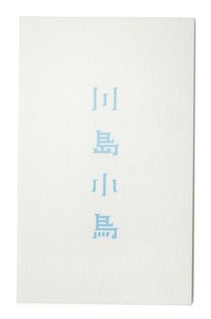 """Kawashima Kotori"" BUSINESS CARD #typography #business card #graphic"