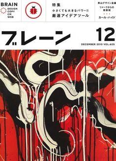 Japanese Magazine Cover: Ladybug. Brain. 2010 | Gurafiku: Japanese Graphic Design