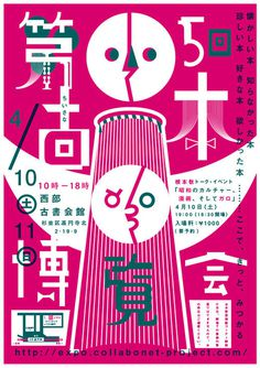 Japanese Poster: Secondhand Book Expo. Satomi Tanaka. 2010 Gurafiku: Japanese Graphic Design #graphic #japan #poster #neon