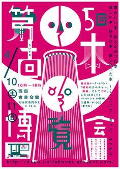Japanese Poster: Secondhand Book Expo. Satomi Tanaka. 2010 Gurafiku: Japanese Graphic Design
