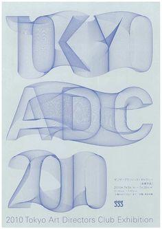 http://www.hosei archi ob.sakura.ne.jp/event/20100724/adc01.jpg #adc #tokyo #2010