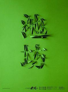 Masayuki Terashima — Japan #japanese #design #poster #typography
