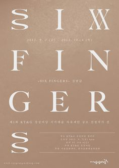 six fingers   shin, dokho