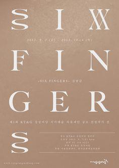 six fingers shin, dokho #shindokhokr #http