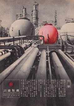 50 Watts #japan #70s #60s