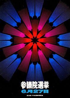 SO MUCH PILEUP: Gurafiku #yusaku #japanese #design #graphic #kemekura #poster #graphics