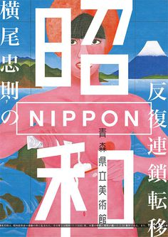 tadanori-yokoo - Graphic Porn #print #graphic design #design #illustration #japan #nipple #cream #nippon
