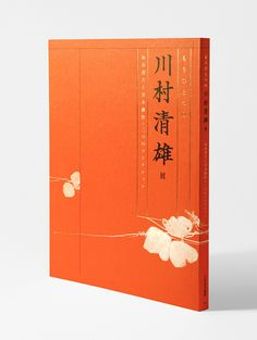 Nakano Design Office produce a beautiful catalogue for Kiyoo Kawamura