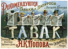 Advertisement in Russia 12