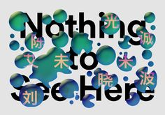 Nothing To See Here - Eric Hu #type #print