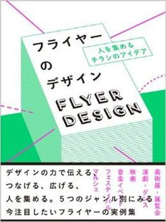 Beautiful Japanese book on poster design across all mediums. #poster #typography