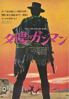 For a Few Dollars More (Japanese poster) | iainclaridge.net #poster #japanese #for #a #few #dollars #more
