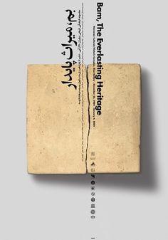 majid abbasi - typo/graphic posters #majid #abbasi