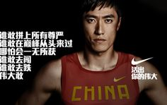 伟大敢 #olympic #liu #nike #china #hurdle #greatness #xiang