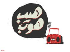 HipHop #radio #red #arabic #black #hiphop #illustration #typography