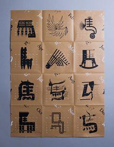 Twelve Horses 2014 #chinese #calendar #typography