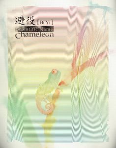 [ Bi Yi ] : Chameleon #print