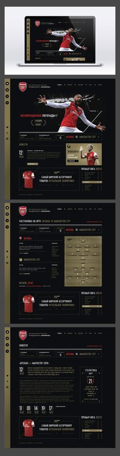 Arsenal by Nicolai Bashkirev | Web Design #website #design #web