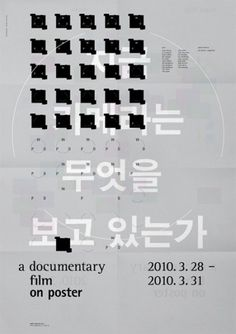 on poster - shin, dokho #dokho #documentary #shin #poster