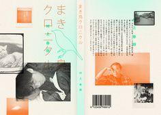 http://25.media.tumblr.com/52fd787ec480bbb69c0c0b8009a6df96/tumblr_mj5t0vybDo1qfj08uo1_1280.jpg #cover #japanese