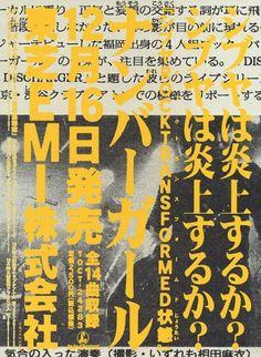 tumblr_kos3wfbwFL1qz5g75o1_r1_500.jpg (500×682) #typography #japanese #halftone #newsprint