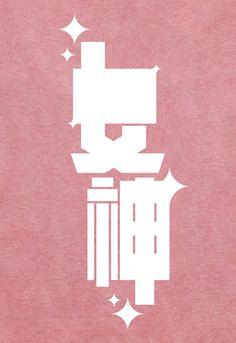 Goddess 女神 #女神 #typography #chinese #goddess