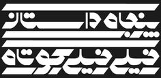 Persian typography designs