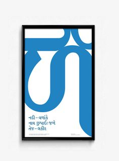 As the boat hides along the river bends, it contemplates it's journey along the strongly carved current #frame #gujarati #translation #india #english #indianscript #haiku #typography
