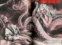 gojin_16.jpg (JPEG Image, 640×472 pixels) #illustration #art #snake