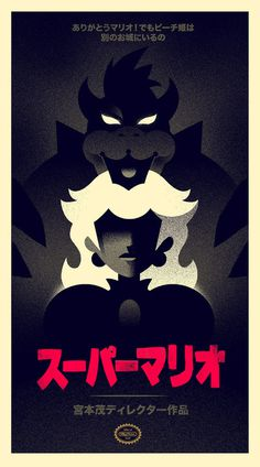 Nintendo Art Shows #illustration #poster