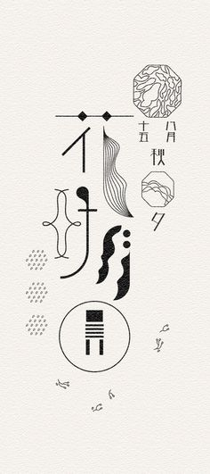 mooncakeposter #chinese #typography