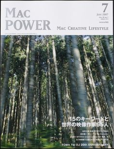 Mac_Power_027.jpg 983 × 1280 pixels #apple #kashiwa #design #graphic #cover #sato #magazine #mac