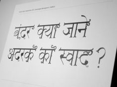 Devanagari typeface « Sneha Patel design #ornate #india #devanagari #indian #traditional #typeface