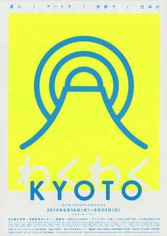 わくわくKYOTOプロジェクト #blue #layout #yellow #posters