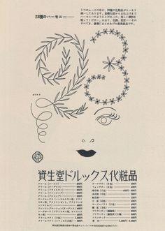 04 shiseido japan.jpg (600×842) #makeup #vintage #ad