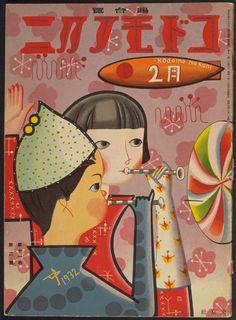 Hatsuyama Shigeru - 50 Watts #cover #illustration #kids