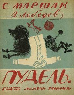 Obsessed #illustration #retro #vintage #books