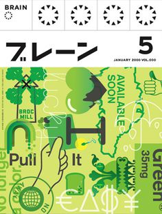 Cargo_Brain_1.jpg (340×449) #magazine #brain #japan #publication