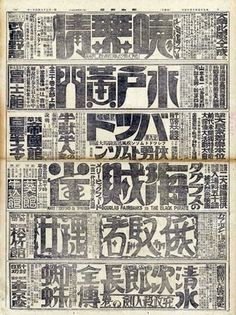 FFFFOUND! | デリ ヘル美の楽屋 #text #japanese