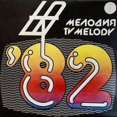 82 #bulgarian #disco #record #design