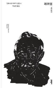 Requiem – Sulki & Min #illustration